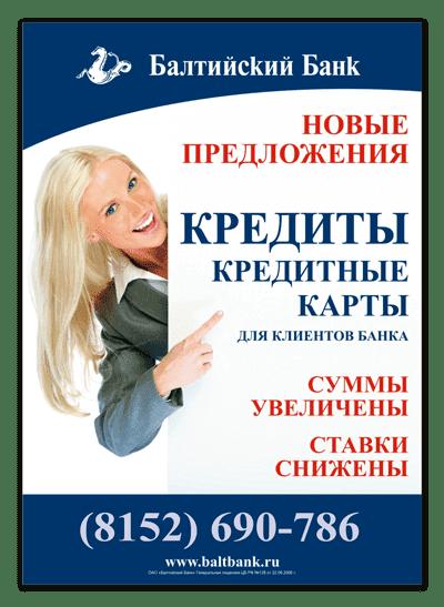 balt-bank